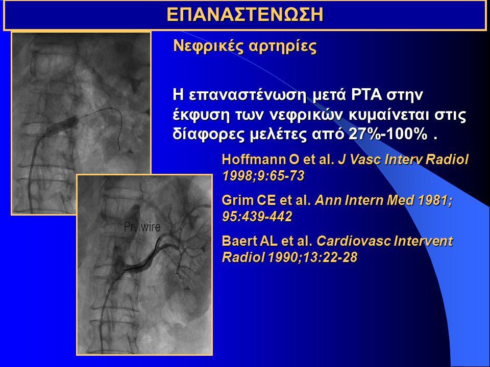ΕΠΑΝΑΣΤΕΝΩΣΗ Νεφρικές αρτηρίες Η επαναστένωση μετά PTA στην έκφυση των νεφρικών κυμαίνεται στις δίαφορες μελέτες από 27%-100%.