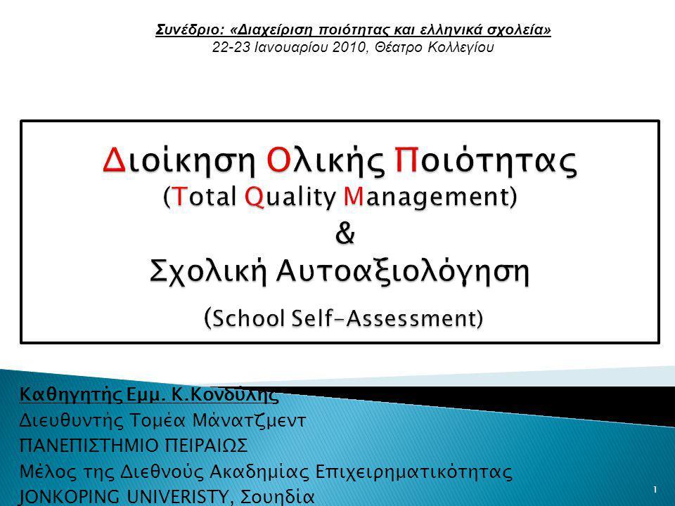 Τι οφέλη έχουν προκύψει από την εφαρμογή της Αυτοαξιολόγησης σε Σχολεία, Γενικά; (1/2) Όπου εφαρμόστηκε με τρόπο προσεκτικό και συστηματικό η Αυτοαξιολόγηση: 1.Ενθάρρυνε δημιουργικές πρωτοβουλίες και δράσεις στο Σχολείο 2.Διαμόρφωσε κλίμα συνεργασίας και συναντίληψης μεταξύ των μελών της σχολικής κοινότητας.