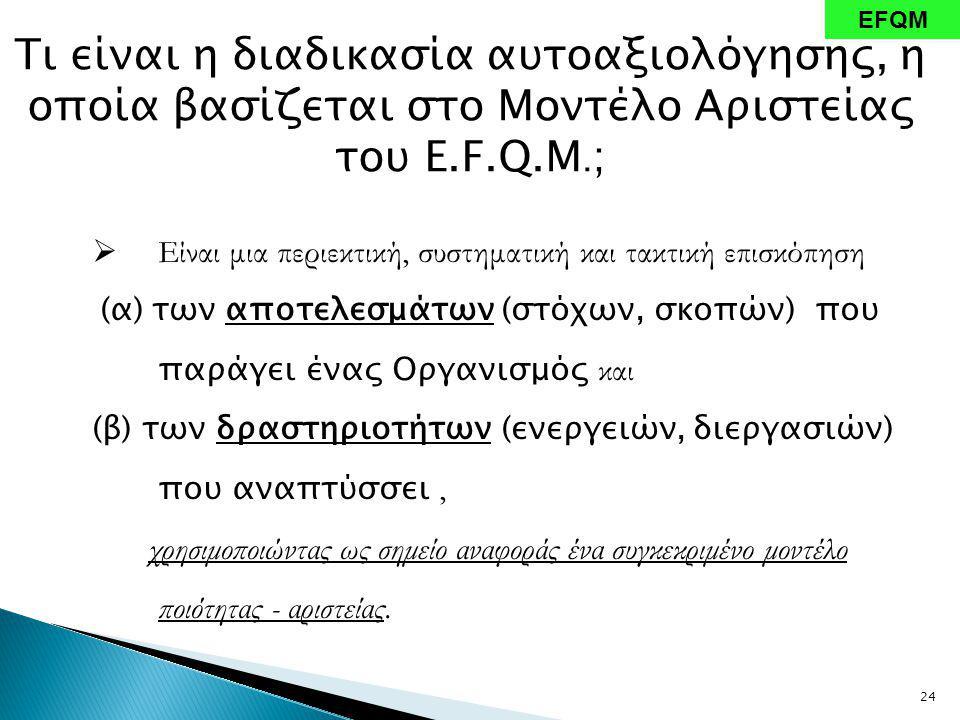 Τι είναι η διαδικασία αυτοαξιολόγησης, η οποία βασίζεται στο Μοντέλο Αριστείας του E.F.Q.M.