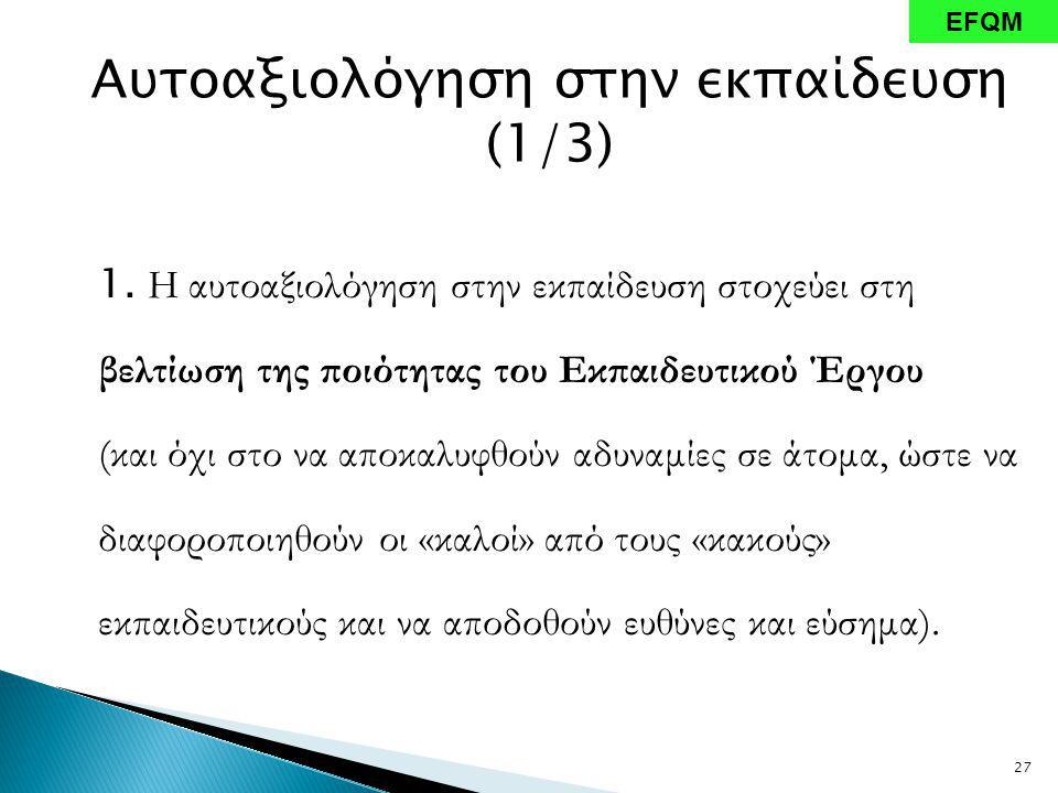 Αυτοαξιολόγηση στην εκπαίδευση (1/3) 1.