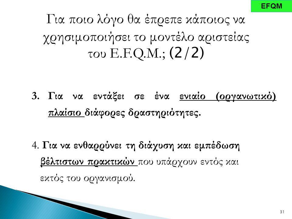 Για ποιο λόγο θα έπρεπε κάποιος να χρησιμοποιήσει το μοντέλο αριστείας του E.F.Q.M.; (2/2) 3.Για να εντάξει σε ένα ενιαίο (οργανωτικό) πλαίσιο διάφορες δραστηριότητες.