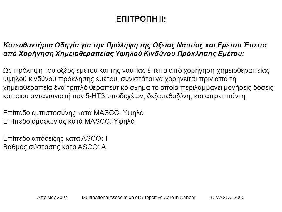 Απρίλιος 2007 Multinational Association of Supportive Care in Cancer © MASCC 2005 ΕΠΙΤΡΟΠΗ ΙΙ: Κατευθυντήρια Οδηγία για την Πρόληψη της Οξείας Ναυτίας