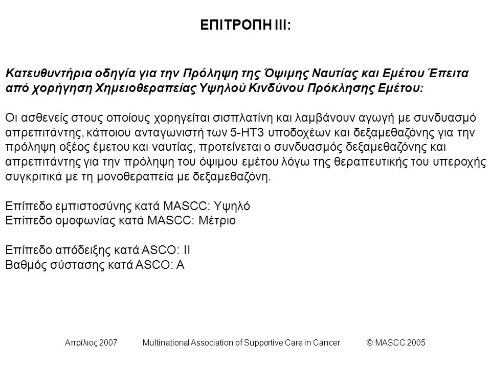 Απρίλιος 2007 Multinational Association of Supportive Care in Cancer © MASCC 2005 ΕΠΙΤΡΟΠΗ ΙΙΙ: Κατευθυντήρια οδηγία για την Πρόληψη της Όψιμης Ναυτία