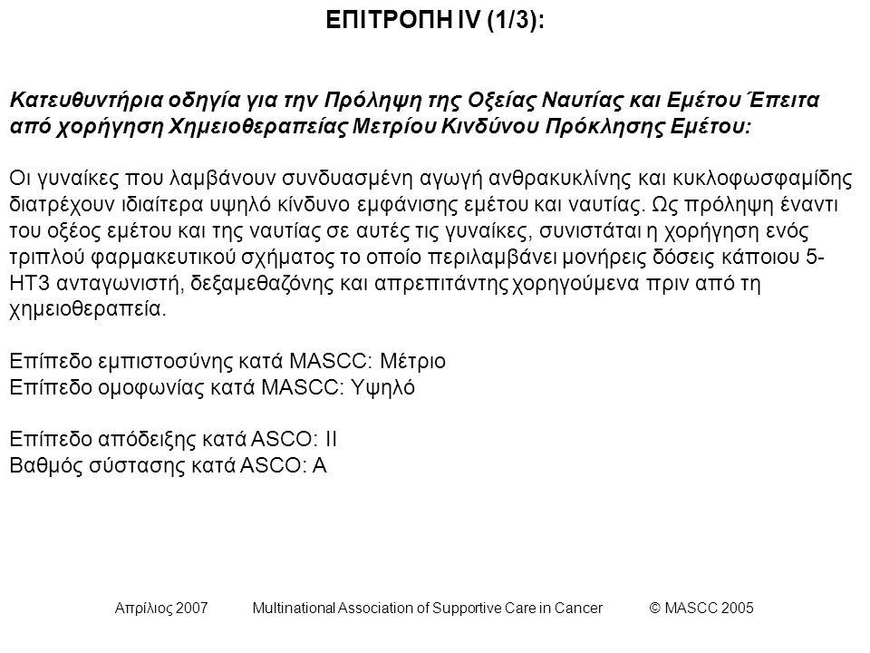 Απρίλιος 2007 Multinational Association of Supportive Care in Cancer © MASCC 2005 ΕΠΙΤΡΟΠΗ ΙV (1/3): Κατευθυντήρια οδηγία για την Πρόληψη της Οξείας Ν
