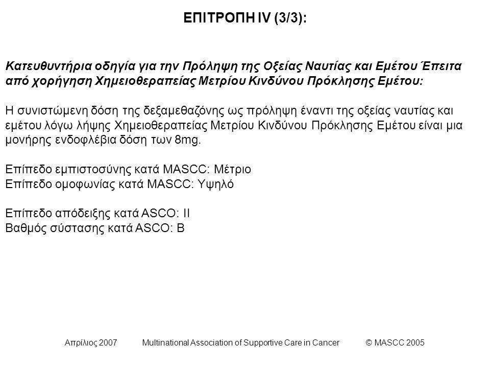 Απρίλιος 2007 Multinational Association of Supportive Care in Cancer © MASCC 2005 ΕΠΙΤΡΟΠΗ ΙV (3/3): Κατευθυντήρια οδηγία για την Πρόληψη της Οξείας Ν