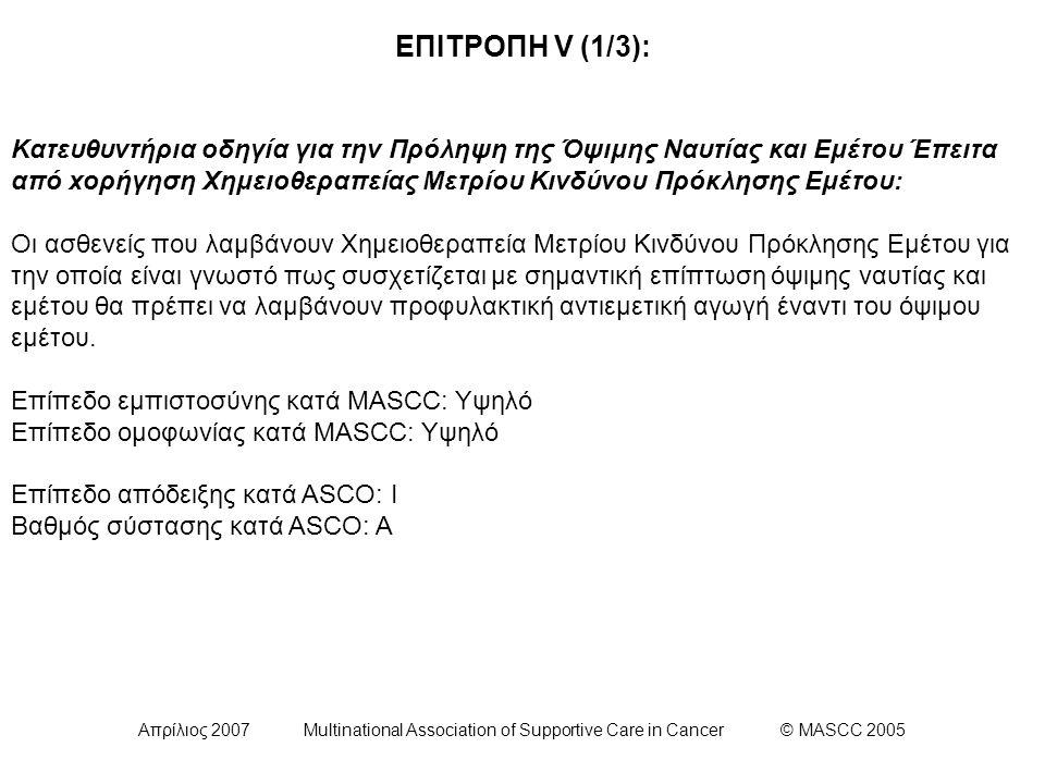 Απρίλιος 2007 Multinational Association of Supportive Care in Cancer © MASCC 2005 ΕΠΙΤΡΟΠΗ V (1/3): Κατευθυντήρια οδηγία για την Πρόληψη της Όψιμης Να