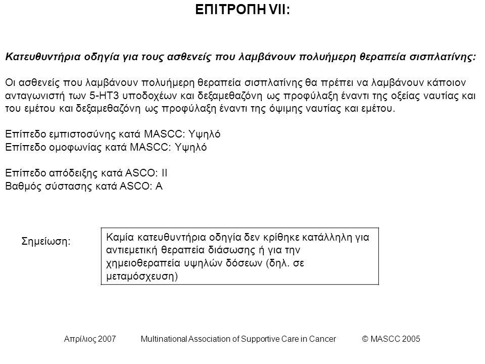 Απρίλιος 2007 Multinational Association of Supportive Care in Cancer © MASCC 2005 ΕΠΙΤΡΟΠΗ VII: Κατευθυντήρια οδηγία για τους ασθενείς που λαμβάνουν π