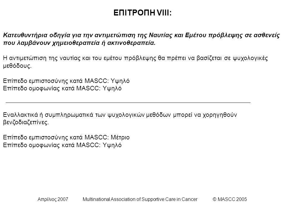 Απρίλιος 2007 Multinational Association of Supportive Care in Cancer © MASCC 2005 ΕΠΙΤΡΟΠΗ VIII: Κατευθυντήρια οδηγία για την αντιμετώπιση της Ναυτίας και Εμέτου πρόβλεψης σε ασθενείς που λαμβάνουν χημειοθεραπεία ή ακτινοθεραπεία.