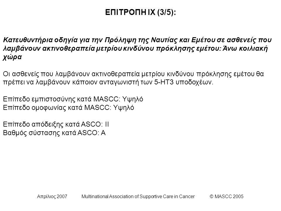 Απρίλιος 2007 Multinational Association of Supportive Care in Cancer © MASCC 2005 ΕΠΙΤΡΟΠΗ ΙΧ (3/5): Κατευθυντήρια οδηγία για την Πρόληψη της Ναυτίας
