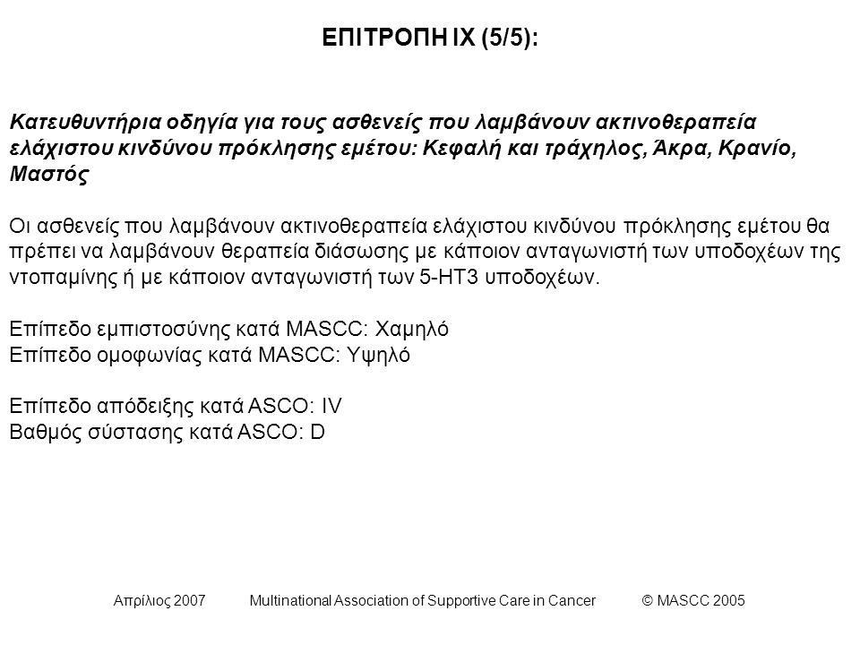 Απρίλιος 2007 Multinational Association of Supportive Care in Cancer © MASCC 2005 ΕΠΙΤΡΟΠΗ ΙΧ (5/5): Κατευθυντήρια οδηγία για τους ασθενείς που λαμβάν