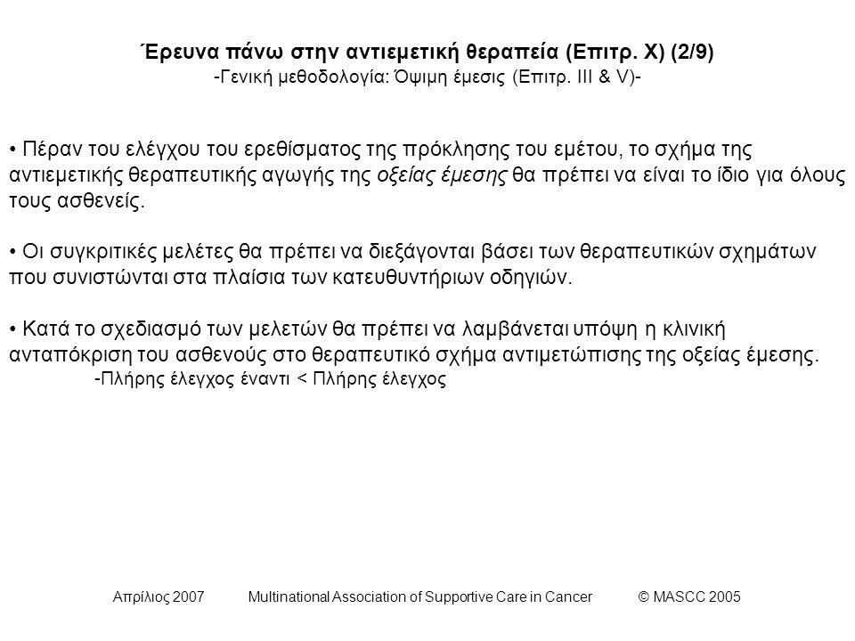 Απρίλιος 2007 Multinational Association of Supportive Care in Cancer © MASCC 2005 Έρευνα πάνω στην αντιεμετική θεραπεία (Επιτρ. Χ) (2/9) -Γενική μεθοδ