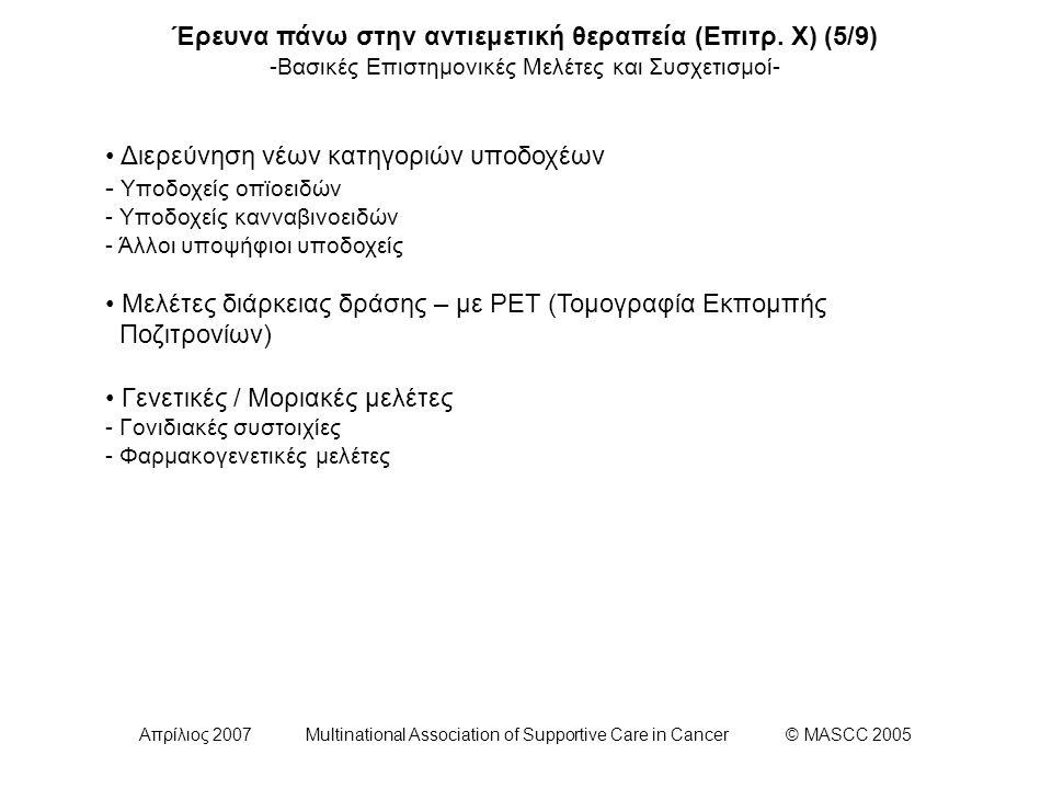Απρίλιος 2007 Multinational Association of Supportive Care in Cancer © MASCC 2005 Έρευνα πάνω στην αντιεμετική θεραπεία (Επιτρ. Χ) (5/9) -Βασικές Επισ