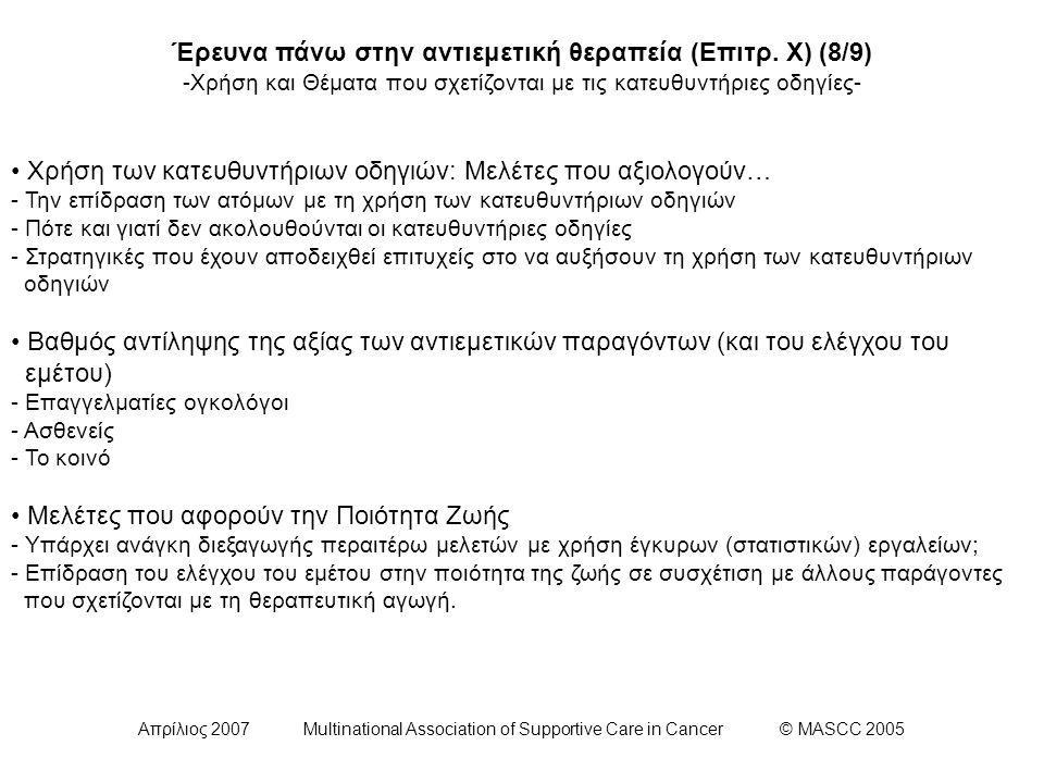 Απρίλιος 2007 Multinational Association of Supportive Care in Cancer © MASCC 2005 Έρευνα πάνω στην αντιεμετική θεραπεία (Επιτρ. Χ) (8/9) -Χρήση και Θέ