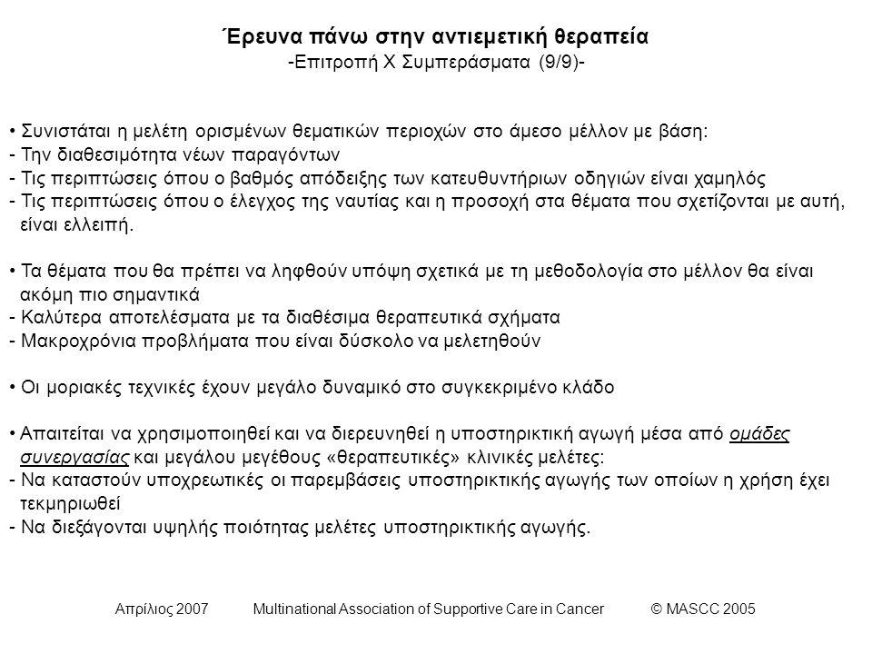 Απρίλιος 2007 Multinational Association of Supportive Care in Cancer © MASCC 2005 Έρευνα πάνω στην αντιεμετική θεραπεία -Επιτροπή Χ Συμπεράσματα (9/9)