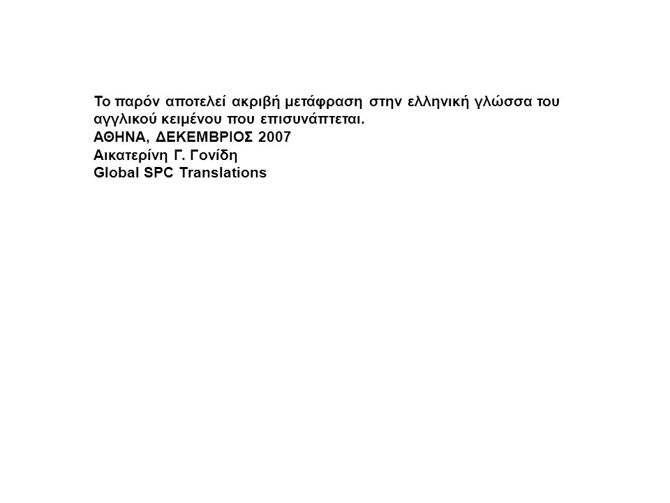 Το παρόν αποτελεί ακριβή μετάφραση στην ελληνική γλώσσα του αγγλικού κειμένου που επισυνάπτεται. ΑΘΗΝΑ, ΔΕΚΕΜΒΡΙΟΣ 2007 Αικατερίνη Γ. Γονίδη Global SP