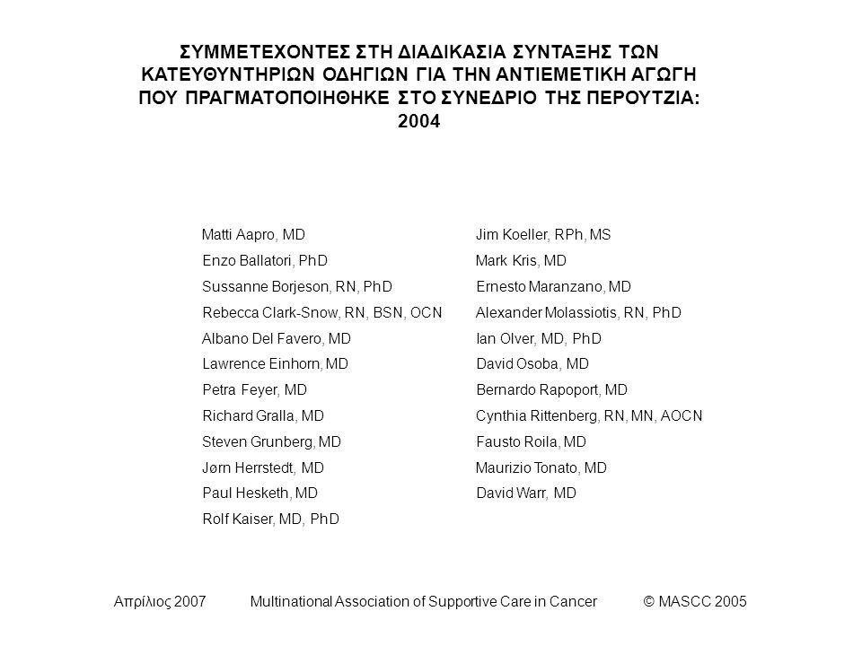 Απρίλιος 2007 Multinational Association of Supportive Care in Cancer © MASCC 2005 ΕΠΙΤΡΟΠΗ ΙΧ (5/5): Κατευθυντήρια οδηγία για τους ασθενείς που λαμβάνουν ακτινοθεραπεία ελάχιστου κινδύνου πρόκλησης εμέτου: Κεφαλή και τράχηλος, Άκρα, Κρανίο, Μαστός Οι ασθενείς που λαμβάνουν ακτινοθεραπεία ελάχιστου κινδύνου πρόκλησης εμέτου θα πρέπει να λαμβάνουν θεραπεία διάσωσης με κάποιον ανταγωνιστή των υποδοχέων της ντοπαμίνης ή με κάποιον ανταγωνιστή των 5-HT3 υποδοχέων.