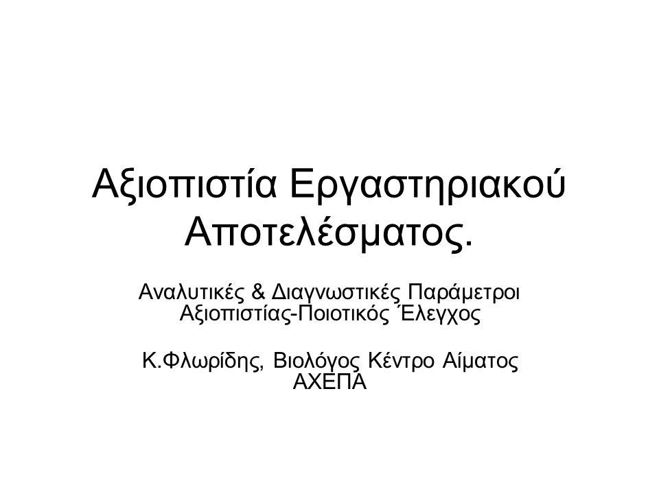 Αξιοπιστία Εργαστηριακού Αποτελέσματος. Αναλυτικές & Διαγνωστικές Παράμετροι Αξιοπιστίας-Ποιοτικός Έλεγχος K.Φλωρίδης, Βιολόγος Κέντρο Αίματος ΑΧΕΠΑ