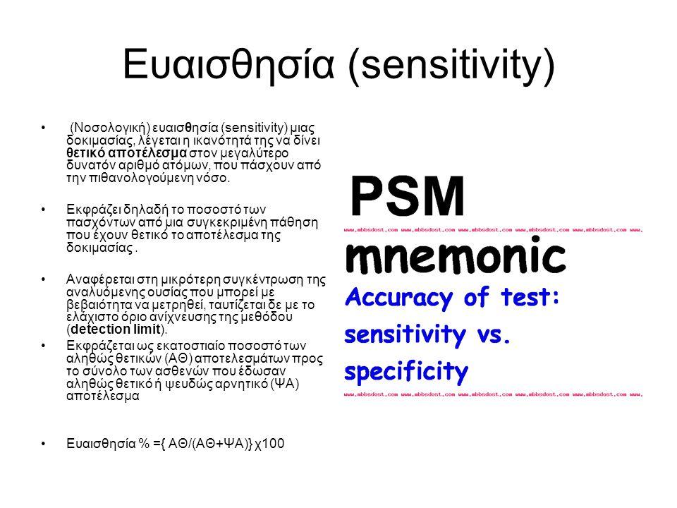 Eυαισθησία (sensitivity) (Nοσολογική) ευαισθησία (sensitivity) μιας δοκιμασίας, λέγεται η ικανότητά της να δίνει θετικό αποτέλεσμα στον μεγαλύτερο δυν