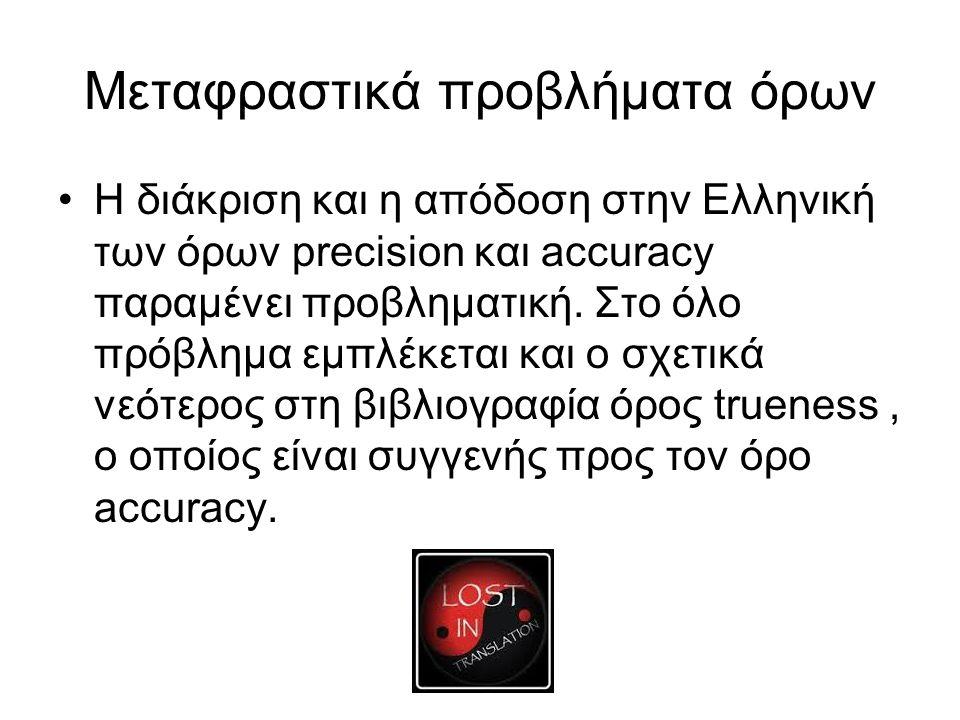 Μεταφραστικά προβλήματα όρων Η διάκριση και η απόδοση στην Ελληνική των όρων precision και accuracy παραμένει προβληματική. Στο όλο πρόβλημα εμπλέκετα