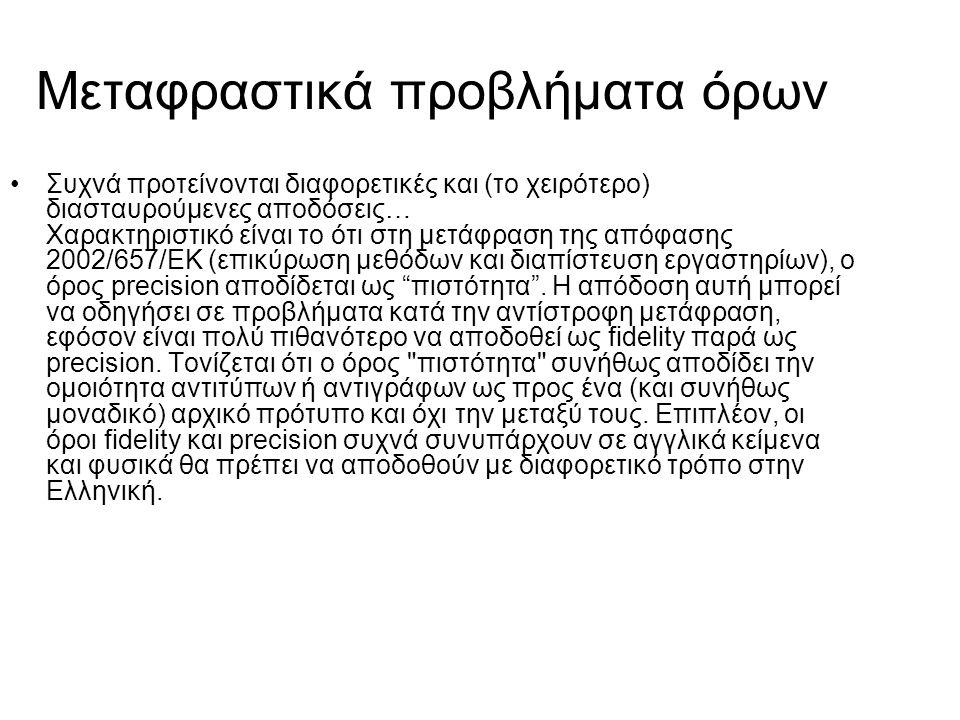 Μεταφραστικά προβλήματα όρων Συχνά προτείνονται διαφορετικές και (το χειρότερο) διασταυρούμενες αποδόσεις… Χαρακτηριστικό είναι το ότι στη μετάφραση τ