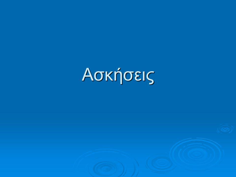 Άσκηση στα υποπρογράμματα με πίνακες  Άσκηση 71.16 /σελ. 372
