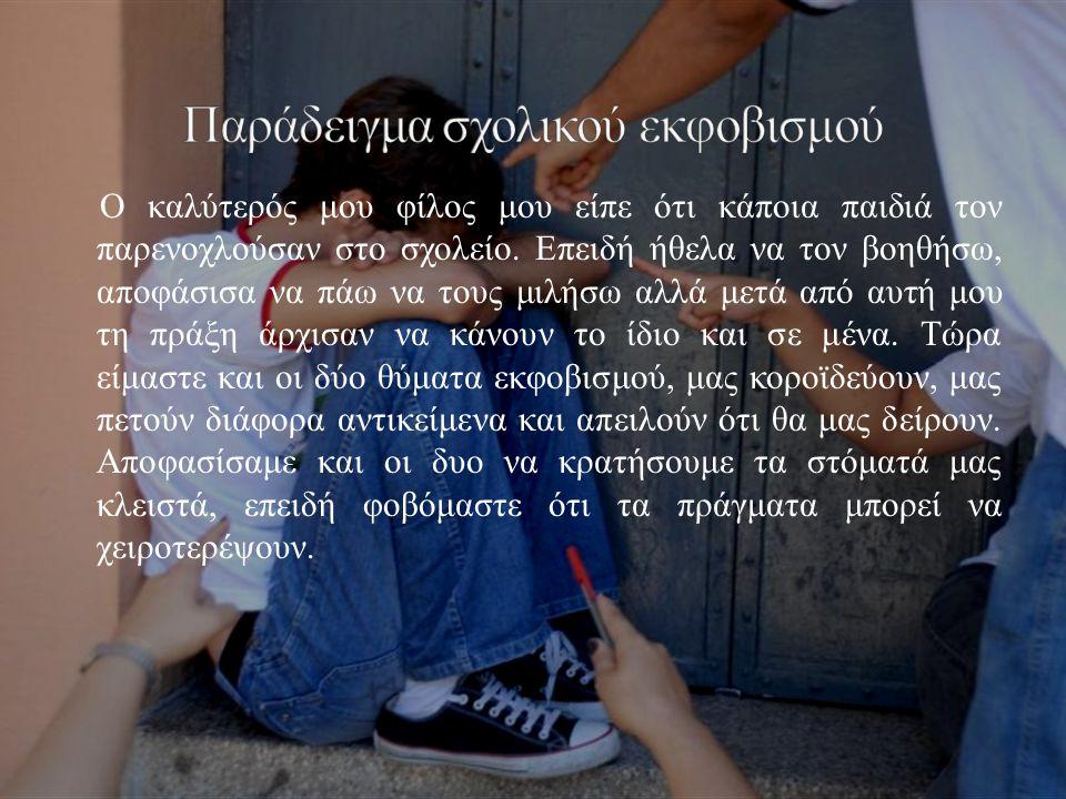 Να παρατηρήσουν τη συμπεριφορά του παιδιού τους Να απενοχοποιήσουν το παιδί Να εξηγήσουν στο παιδί ότι κανείς δεν έχει το δικαίωμα να του φέρεται έτσι Να επιβραβεύσουν το παιδί που συμμετείχε στην κουβέντα και αποκάλυψε σημαντικά πράγματα Να μην βάλουν το παιδί σε διαδικασίες αντεκδίκησης Να αναδείξουν στο παιδί τη σημασία του να έχει επικοινωνία με το δάσκαλο Να επικοινωνήσουν με το δάσκαλο