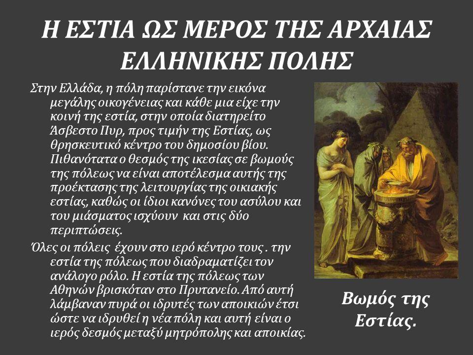 Η ΕΣΤΙΑ ΩΣ ΜΕΡΟΣ ΤΗΣ ΑΡΧΑΙΑΣ ΕΛΛΗΝΙΚΗΣ ΠΟΛΗΣ Βωμός της Εστίας. Στην Ελλάδα, η πόλη παρίστανε την εικόνα μεγάλης οικογένειας και κάθε μια είχε την κοιν