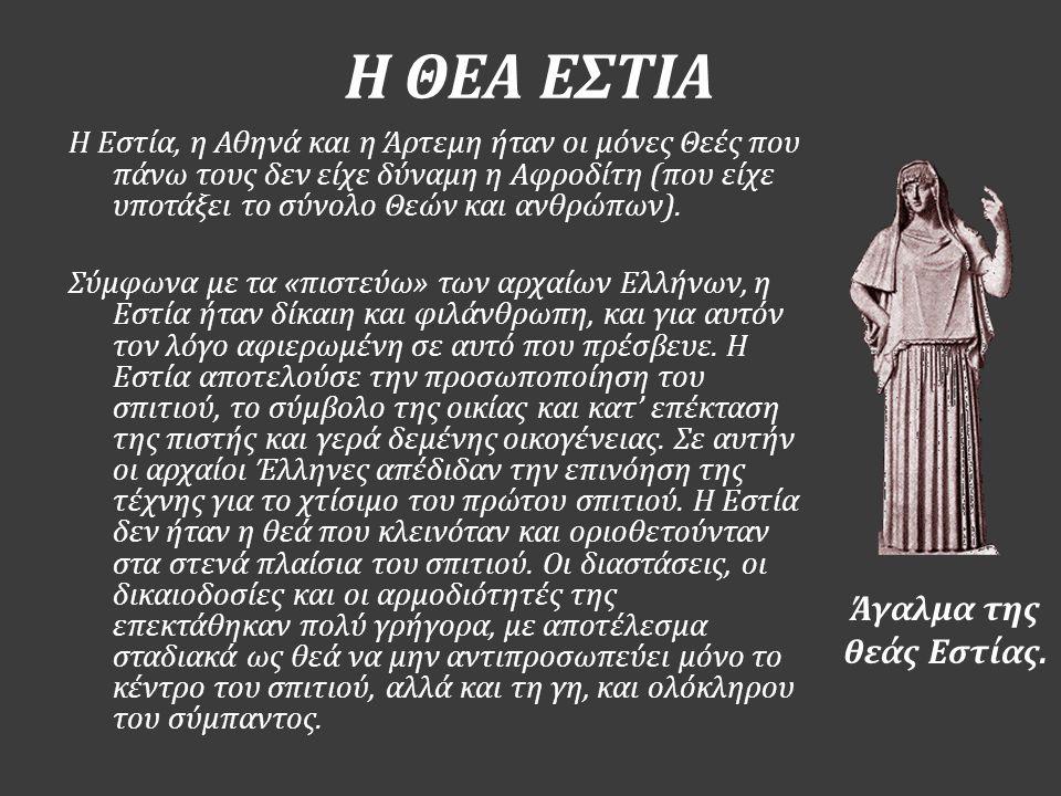 Η ΘΕΑ ΕΣΤΙΑ Άγαλμα της θεάς Εστίας. Η Εστία, η Αθηνά και η Άρτεμη ήταν οι μόνες Θεές που πάνω τους δεν είχε δύναμη η Αφροδίτη (που είχε υποτάξει το σύ