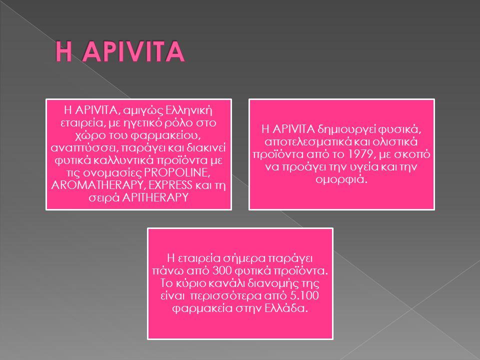 Η APIVITA, αμιγώς Ελληνική εταιρεία, με ηγετικό ρόλο στο χώρο του φαρμακείου, αναπτύσσει, παράγει και διακινεί φυτικά καλλυντικά προϊόντα με τις ονομα