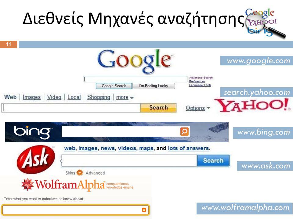 Διεθνείς Μηχανές αναζήτησης 11 www.google.com www.bing.com www.ask.com search.yahoo.com www.wolframalpha.com