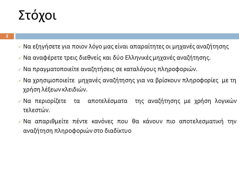 Στόχοι 2 Να εξηγήσετε για ποιον λόγο μας είναι απαραίτητες οι μηχανές αναζήτησης Να αναφέρετε τρεις διεθνείς και δύο Ελληνικές µ ηχανές αναζήτησης.
