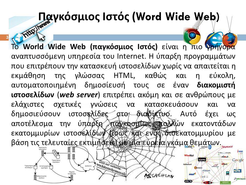 Παγκόσμιος Ιστός (Word Wide Web) Το World Wide Web ( παγκόσμιος Ιστός ) είναι η πιο γρήγορα αναπτυσσόμενη υπηρεσία του Internet.