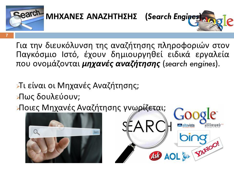 Αναζήτηση κειμένου 18 Η μηχανή μάς επι - στρέφει έναν κατάλο - γο ιστοσελίδων που περιέχουν την λέξη.
