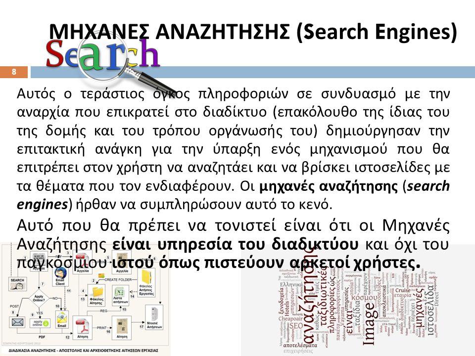 Τι είναι μία μηχανή αναζήτησης και πως λειτουργεί ; Μια μηχανή αναζήτησης είναι μια εφαρμογή που επιτρέπει την αναζήτηση κειμένων και αρχείων στο Διαδίκτυο.