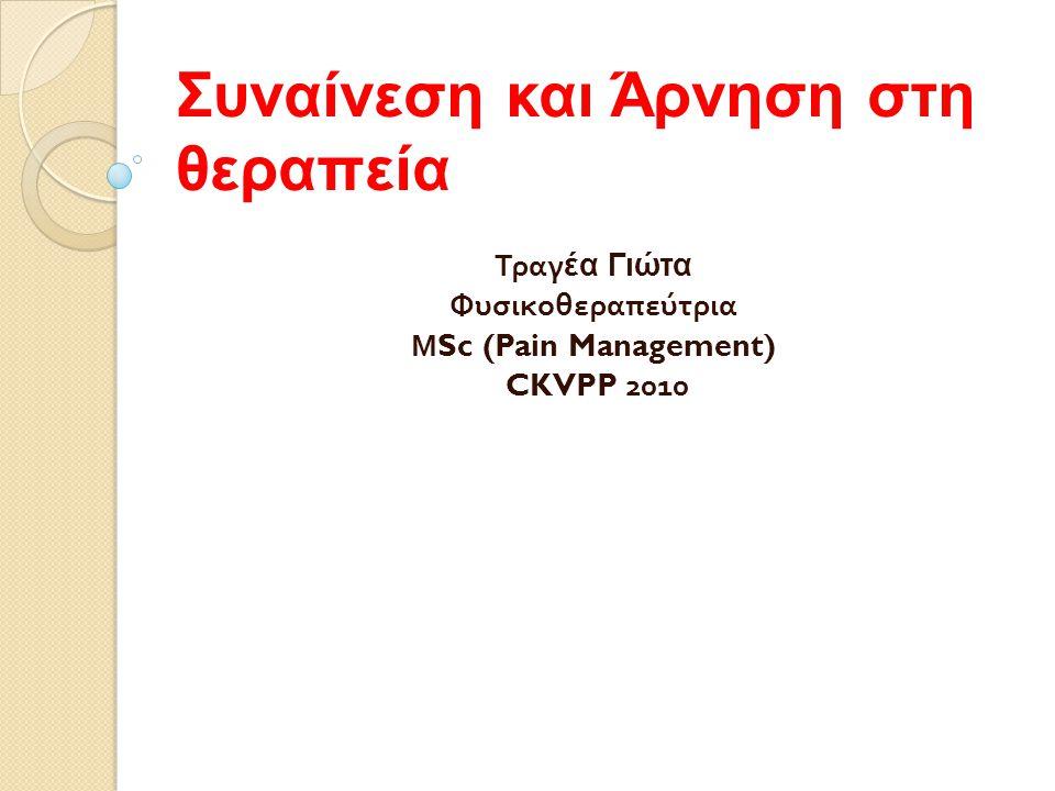 Συναίνεση και Άρνηση στη θεραπεία Τραγ έα Γιώτα Φυσικοθεραπεύτρια Μ Sc (Pain Management) CKVPP 2010