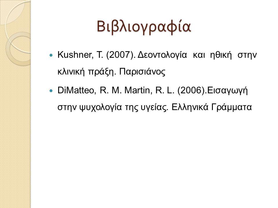Βιβλιογραφία Βιβλιογραφία Kushner, T. (2007). Δεοντολογία και ηθική στην κλινική πράξη. Παρισιάνος DiMatteo, R. M. Martin, R. L. (2006).Εισαγωγή στην
