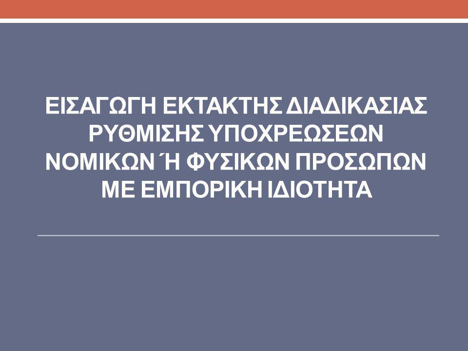 Δικαίωμα υπαγωγής Κάθε φυσικό ή νομικό πρόσωπο με εμπορική ιδιότητα, σύμφωνα με το άρθρο 2 παράγραφος 1 του Πτωχευτικού Κώδικα (Ν.