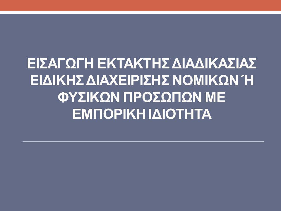 Δικαίωμα υπαγωγής Κάθε φυσικό ή νομικό πρόσωπο με πτωχευτική ικανότητα, το οποίο έχει την έδρα του στην Ελλάδα και βρίσκεται σε γενική και μόνιμη αδυναμία εκπλήρωσης ληξιπρόθεσμων χρηματικών υποχρεώσεων, δύναται να υπάγεται σε έκτακτη διαδικασία ειδικής διαχείρισης.