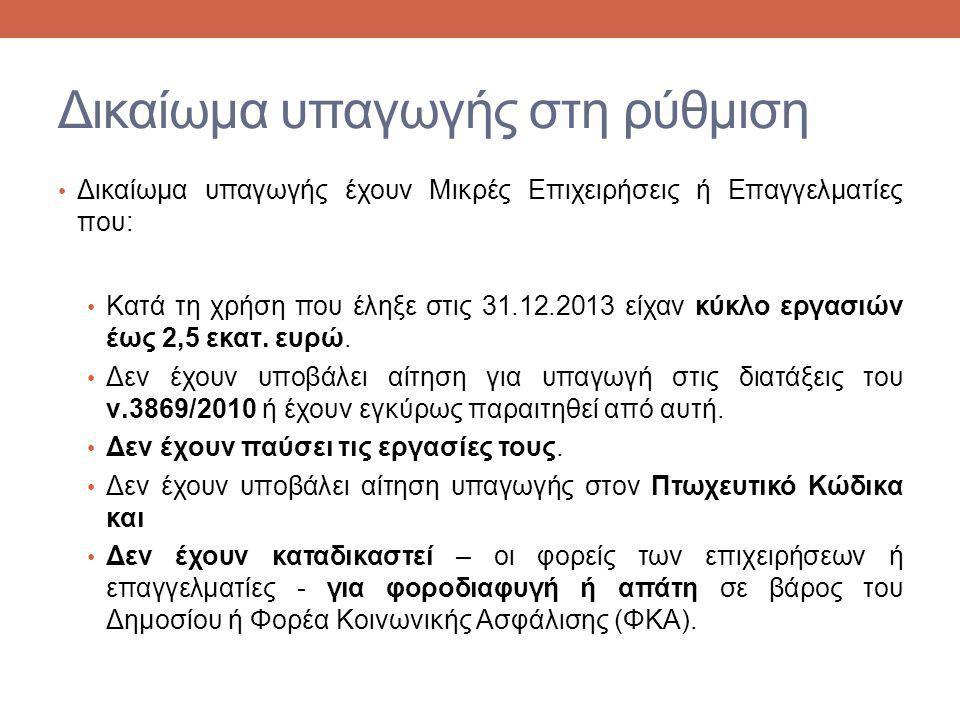 Δικαίωμα υπαγωγής στη ρύθμιση Δικαίωμα υπαγωγής έχουν Μικρές Επιχειρήσεις ή Επαγγελματίες που: Κατά τη χρήση που έληξε στις 31.12.2013 είχαν κύκλο εργασιών έως 2,5 εκατ.