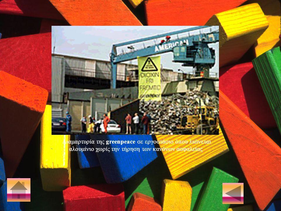 Διαμαρτυρία της greenpeace σε εργοστάσιο όπου λιώνεται αλουμίνιο χωρίς την τήρηση των κανόνων ασφαλείας