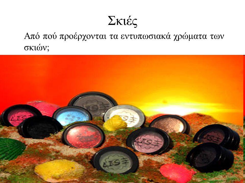 Σκιές Από πού προέρχονται τα εντυπωσιακά χρώματα των σκιών;