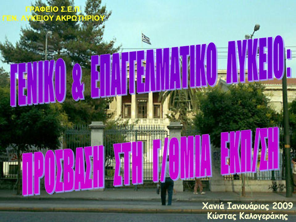 ΓΡΑΦΕΙΟ Σ.Ε.Π. ΓΕΝ. ΛΥΚΕΙΟΥ ΑΚΡΩΤΗΡΙΟΥ Χανιά Ιανουάριος 2009 Κώστας Καλογεράκης