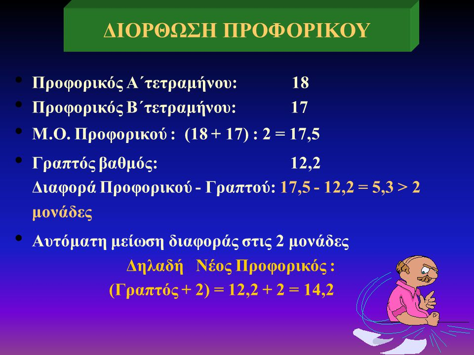Αν η διαφορά του Μ.Ο. των Προφορικών των δύο τετραμήνων, από τον Γραπτό, είναι μεγαλύτερη από δύο (2) μονάδες τότε ο Προφορικός προσεγγίζει τον Γραπτό