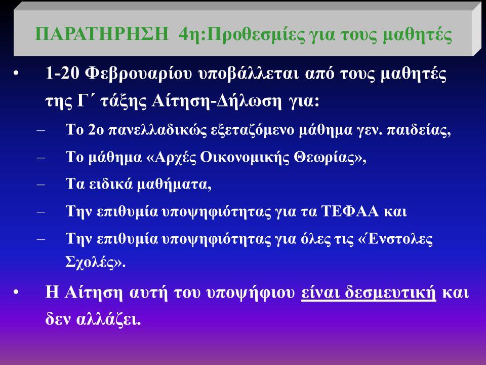 Μόρια ανά Μονάδα Μαθήματος 6 Μαθήματα7 Μαθήματα Κάθε μάθημα από τα 6 ή 7 2ο Μάθημα Αυξ. Βαρύτητας (Χ70) 1ο Μάθημα Αυξ. Βαρύτητας (Χ130) 133,33114,3 26