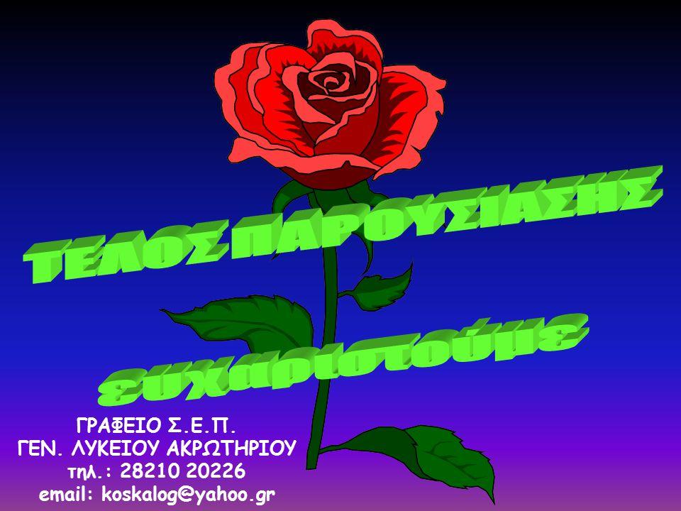 Η συμπλήρωση και κατάθεση του Μηχανογραφικού Δελτίου γίνεται μετά την γνωστοποίηση των βαθμών των πανελλαδικών εξετάσεων (Ιούλιο). Κάθε υποψήφιος μπορ