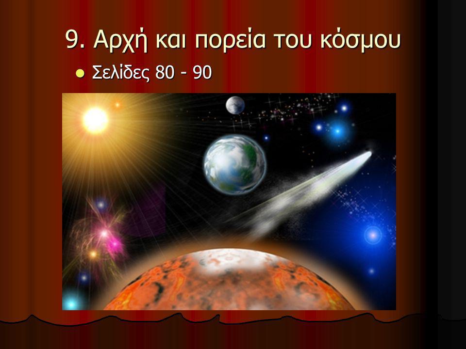 9. Αρχή και πορεία του κόσμου Σελίδες 80 - 90 Σελίδες 80 - 90