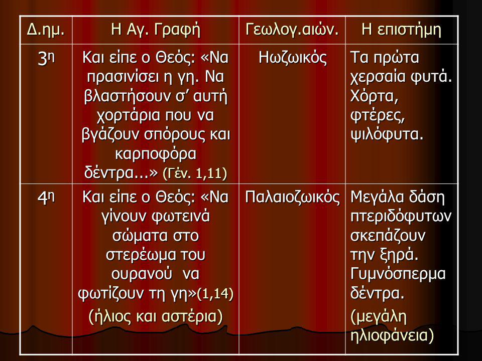 Δ.ημ. Η Αγ. Γραφή Γεωλογ.αιών. Η επιστήμη 3η3η3η3η Και είπε ο Θεός: «Να πρασινίσει η γη. Να βλαστήσουν σ' αυτή χορτάρια που να βγάζουν σπόρους και καρ