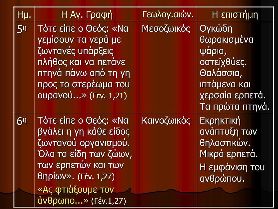 Ημ. Η Αγ. Γραφή Γεωλογ.αιών. Η επιστήμη 5η5η5η5η Τότε είπε ο Θεός: «Να γεμίσουν τα νερά με ζωντανές υπάρξεις πλήθος και να πετάνε πτηνά πάνω από τη γη