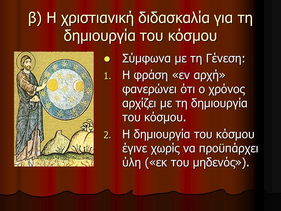 β) Η χριστιανική διδασκαλία για τη δημιουργία του κόσμου Σύμφωνα με τη Γένεση: Σύμφωνα με τη Γένεση: 1. Η φράση «εν αρχή» φανερώνει ότι ο χρόνος αρχίζ