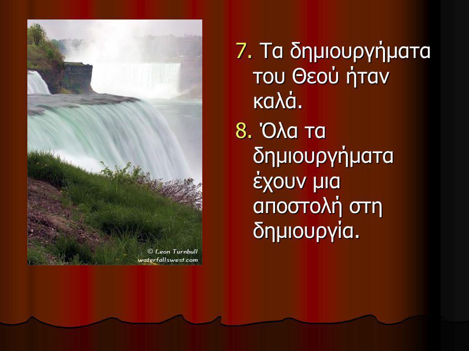 7. Τα δημιουργήματα του Θεού ήταν καλά. 8. Όλα τα δημιουργήματα έχουν μια αποστολή στη δημιουργία.